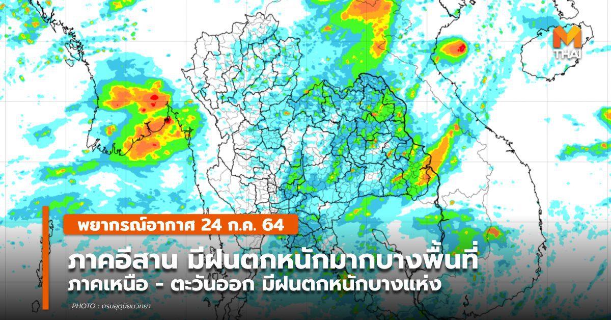 พยากรณ์อากาศ 24 ก.ค. – อีสานระวังฝนตกหนักมากบางพื้นที่