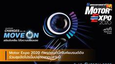 Motor Expo 2020 ทัพรถยนต์บิ๊กไบค์แบรนด์ดัง ร่วมลุยจัดโปรบึ้มปลุกตลาดปลายปี
