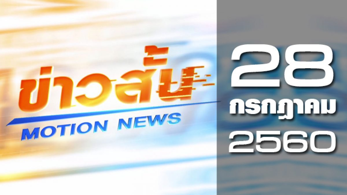 ข่าวสั้น Motion News Break 1 28-07-60