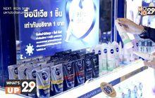 นีเวีย เชิญชวนชาวไทยมีส่วนร่วมในการสร้างวัคซีนไวรัสโควิด-19