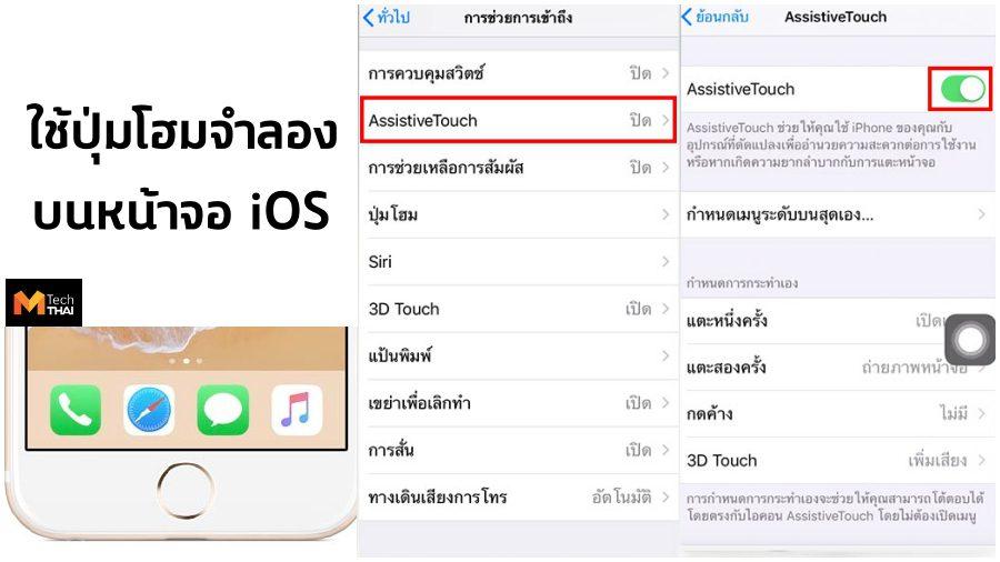 วิธีเปิดใช้ปุ่มโฮม ไอโฟน โดยใช้ Assistive Touch