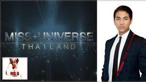 """มิสเตอร์ดี คัมแบ็ค! ร้องเพลงปลุกใจมิสยูนิเวิร์สไทยแลนด์ """"สู่จักรวาล""""!!"""