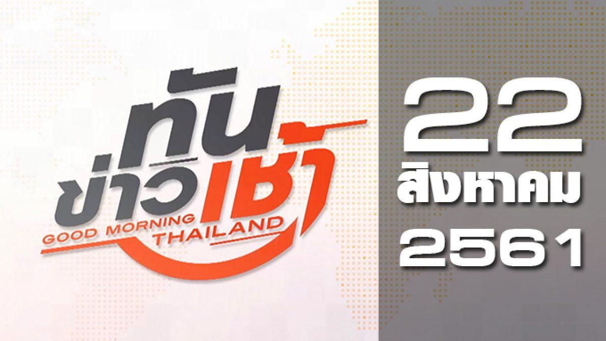 ทันข่าวเช้า Good Morning Thailand 22-08-61