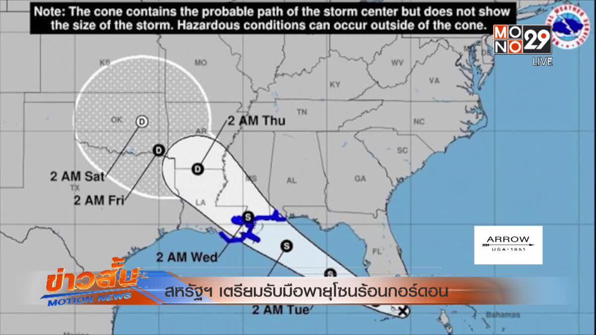 สหรัฐฯ เตรียมรับมือพายุโซนร้อนกอร์ดอน
