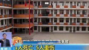 กำแพงส้วมถล่ม นักเรียนเหยียบกันตาย 2 ราย บาดเจ็บอีก 21