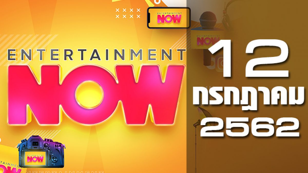 Entertainment Now Break 2 12-07-62