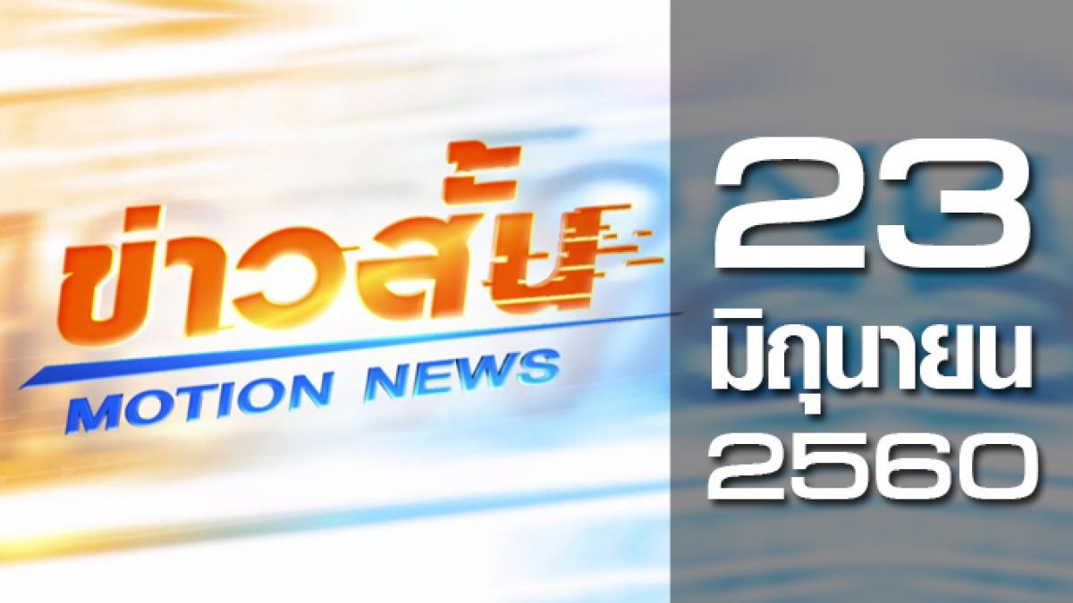 ข่าวสั้น Motion News Break 1 23-06-60