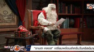 ซานตาคลอสพร้อม! แจกของขวัญให้คนทั่วโลก