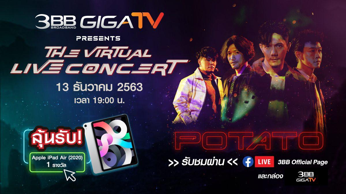 ลูกค้า 3BB GIGATV รับชมออนไลน์คอนเสิร์ต POTATO ผ่านกล่องครั้งแรก พร้อมลุ้น iPad Air 2020