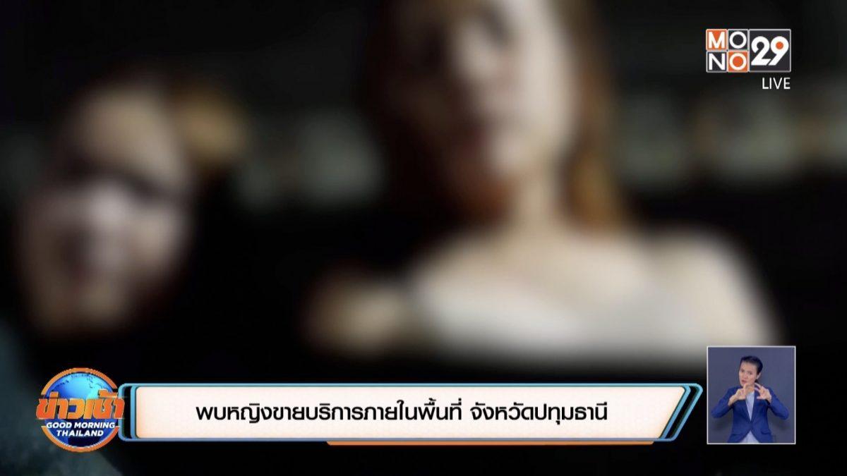 พบหญิงขายบริการภายในพื้นที่ จังหวัดปทุมธานี