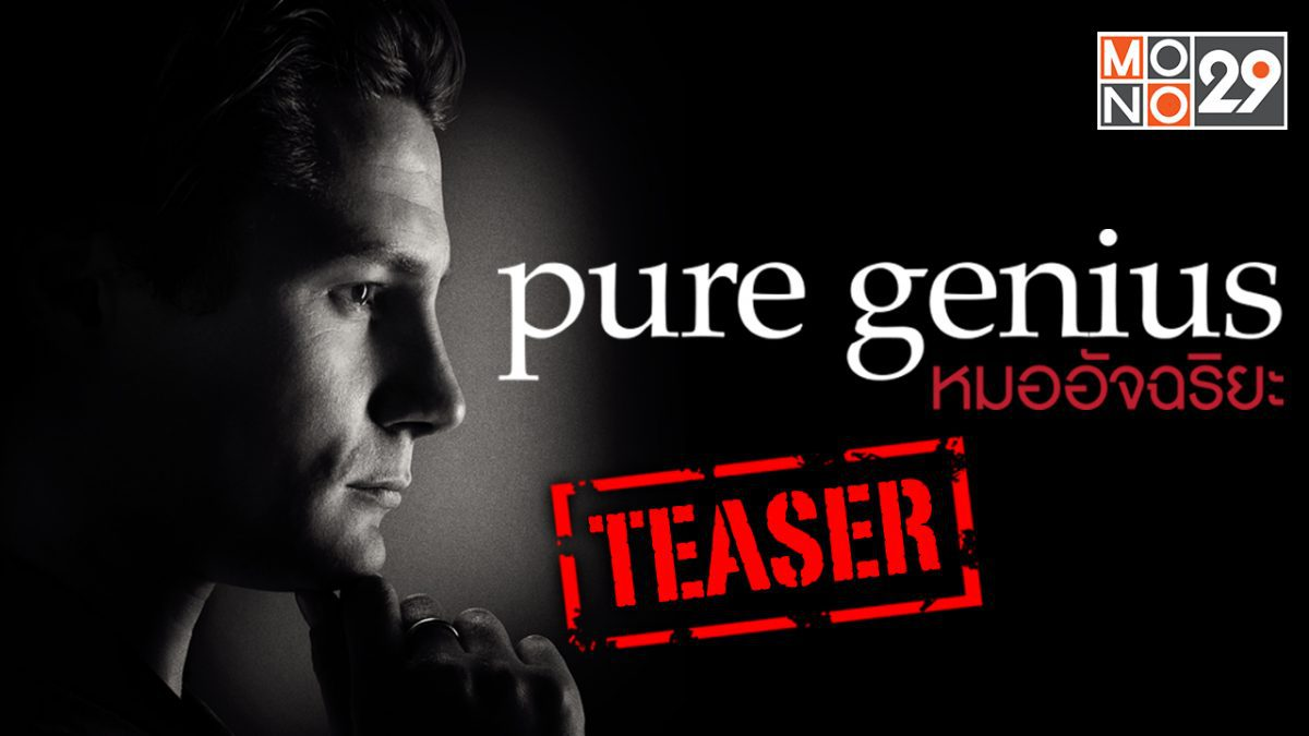 Pure Genius หมออัจฉริยะ S1 [TEASER]
