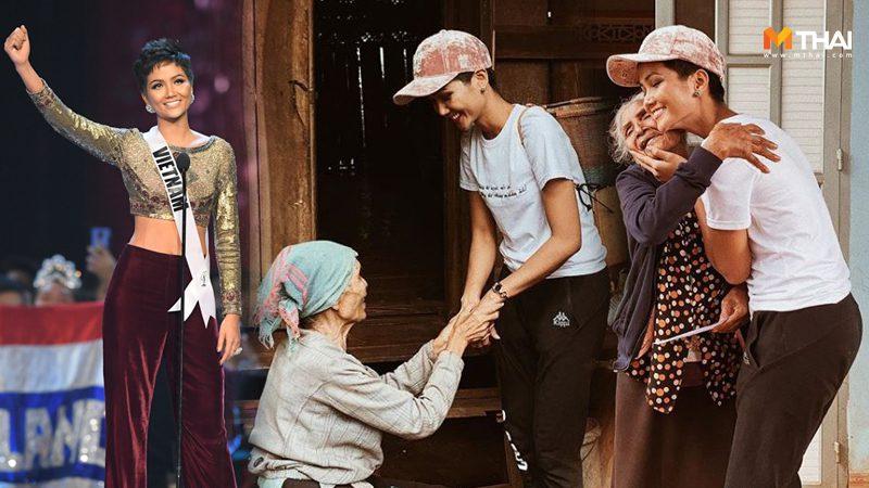 มิสยูนิเวิร์สเวียดนาม นางงามในดวงใจ ไอดอลของผู้หญิงที่ทำเพื่อสังคมอย่างแท้จริง!