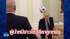 เฉียบ! ปูติน ร่วมเดาะบอลนับถอยหลัง 100 วัน ระเบิดศึก ฟุตบอลโลก (คลิป)