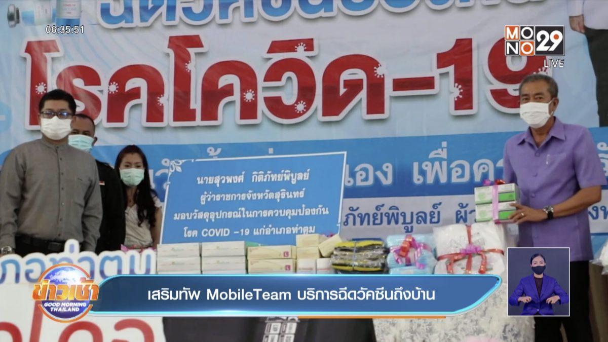 เสริมทัพ MobileTeam บริการฉีดวัคซีนถึงบ้าน