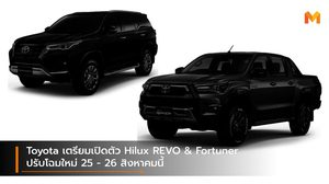 Toyota เตรียมเปิดตัว Hilux REVO & Fortuner ปรับปรุงใหม่ 25 – 26 สิงหาคมนี้