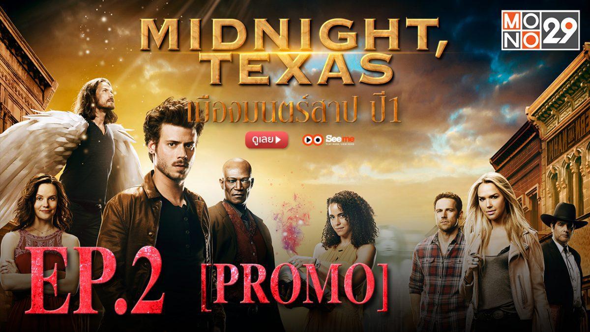 Midnight, Texas เมืองมนตร์สาป ปี1 EP.2 [PROMO]