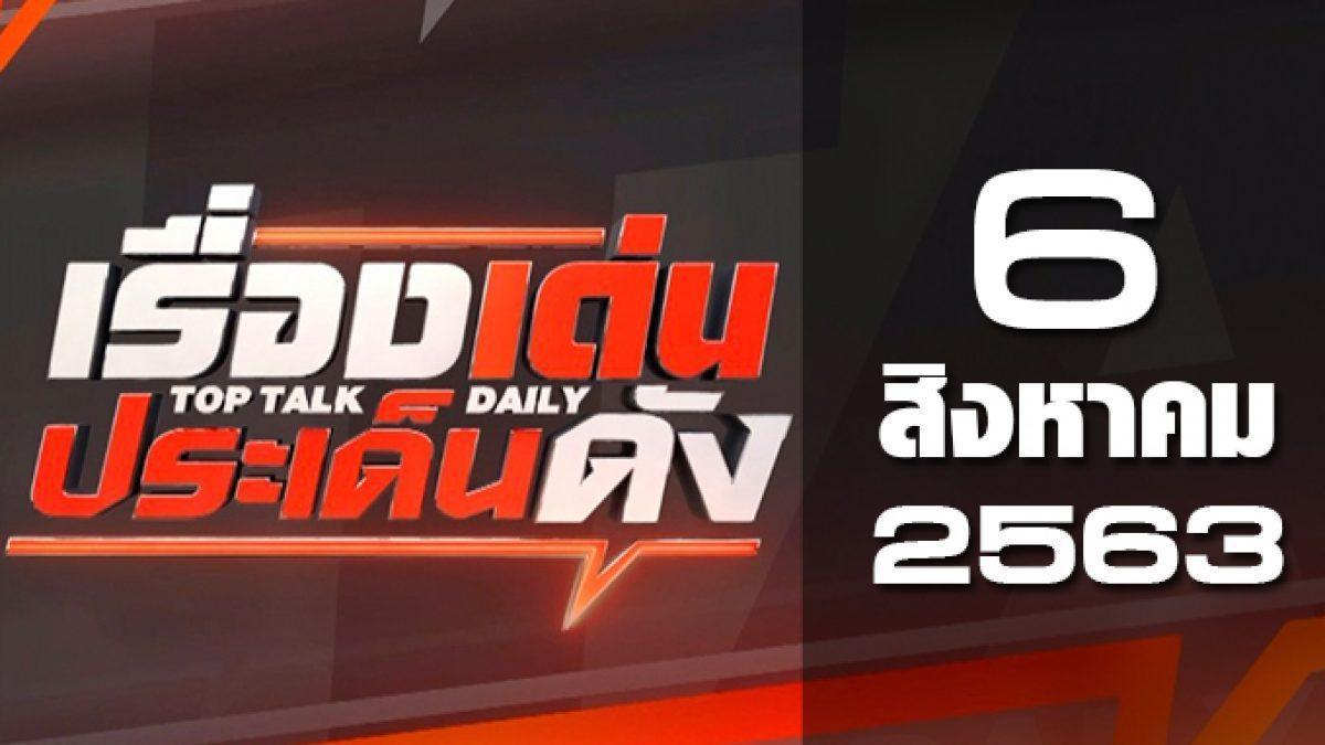 เรื่องเด่นประเด็นดัง Top Talk Daily 06-08-63