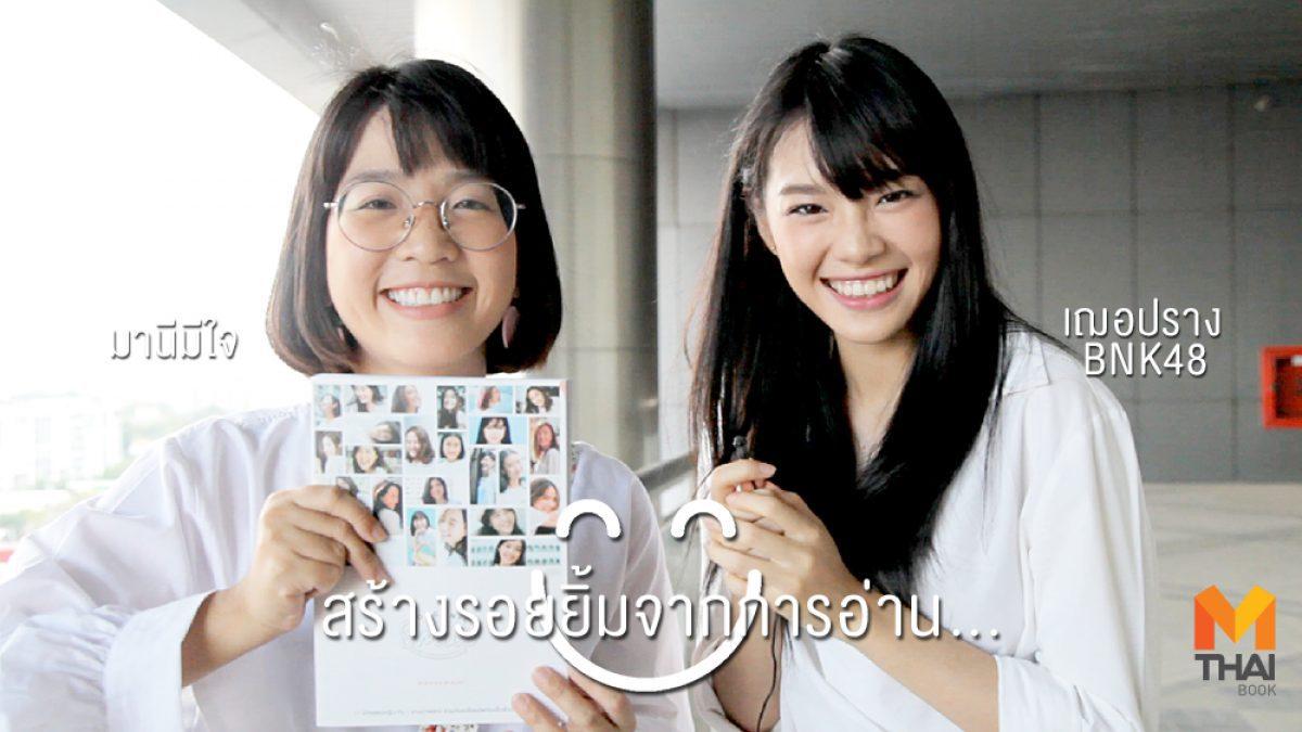 มานีมีใจ และ เฌอปราง BNK48 ชวนสร้างรอยยิ้มจากการอ่าน...