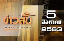 ข่าวสั้น Motion News Break 1 05-08-63