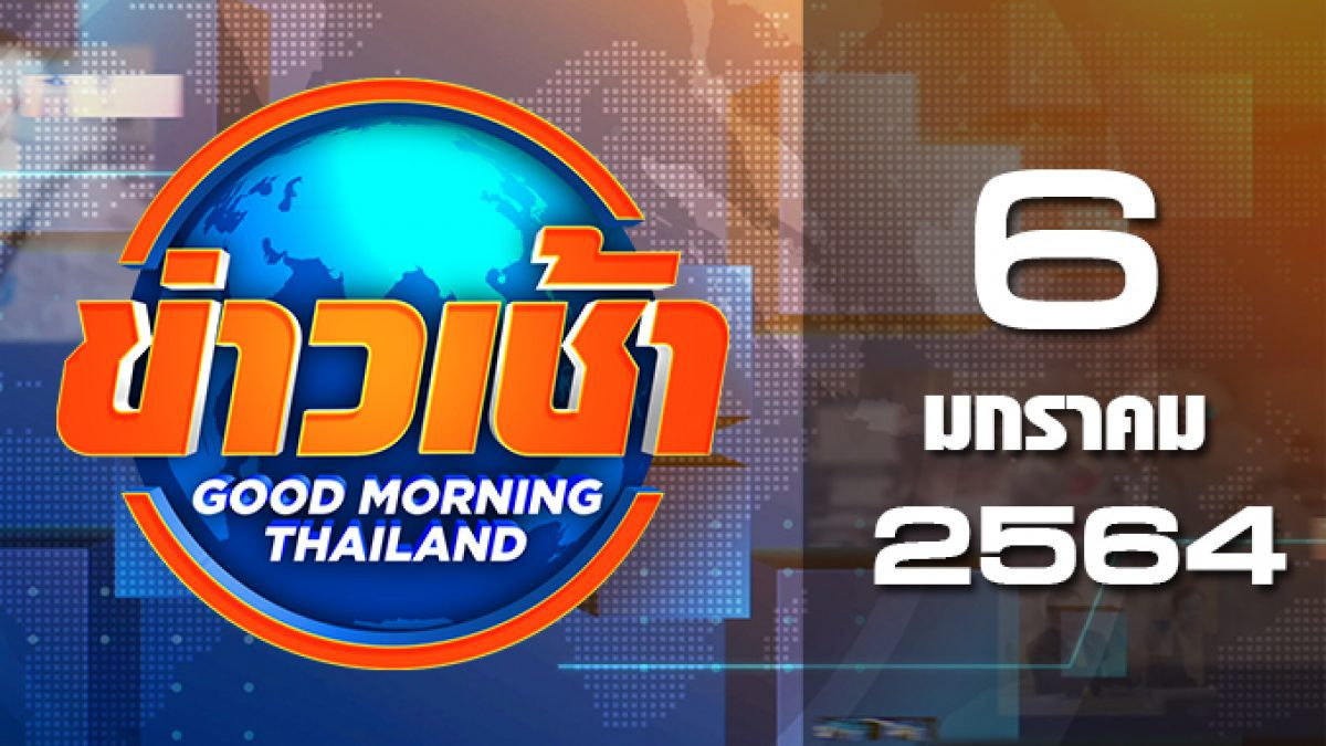 ข่าวเช้า Good Morning Thailand 06-01-64