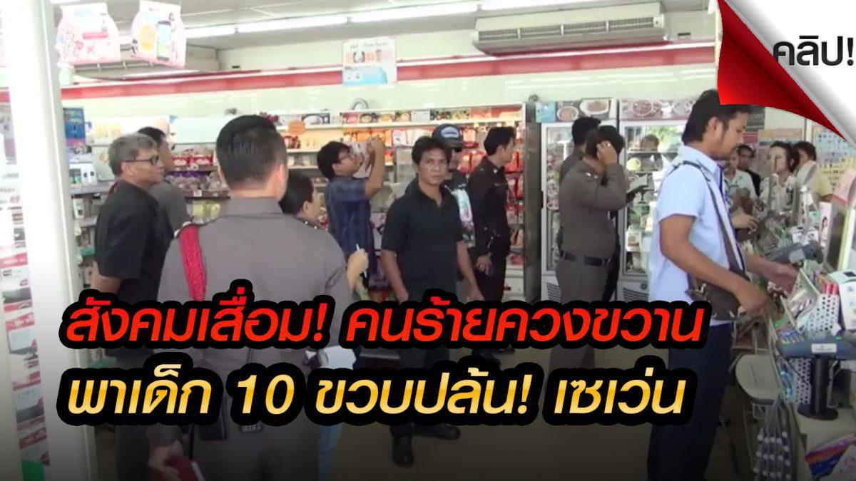 (คลิปข่าวเด่น) คนร้ายพาเด็ก 10 ขวบควงขวานบุกปล้นเงินร้านค้า