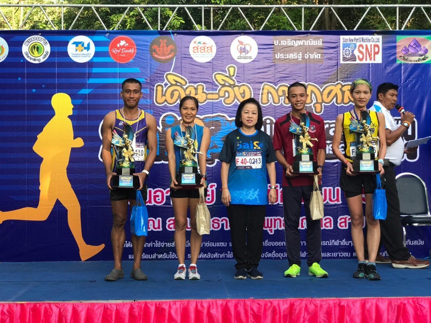 รพ.ธนบุรี2 สนับสนุนหน่วยปฐมพยาบาล กิจกรรมเดิน-วิ่งการกุศล Sai2 minimarathon 2019 ครั้งที่ 1
