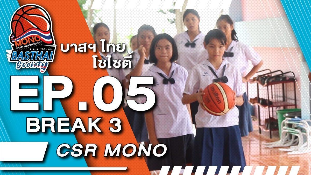 บาสฯไทยSociety EP.5/3