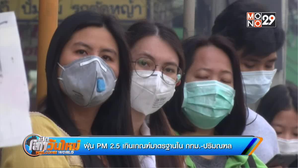 ฝุ่น PM 2.5 เกินเกณฑ์มาตรฐานใน กทม.-ปริมณฑล