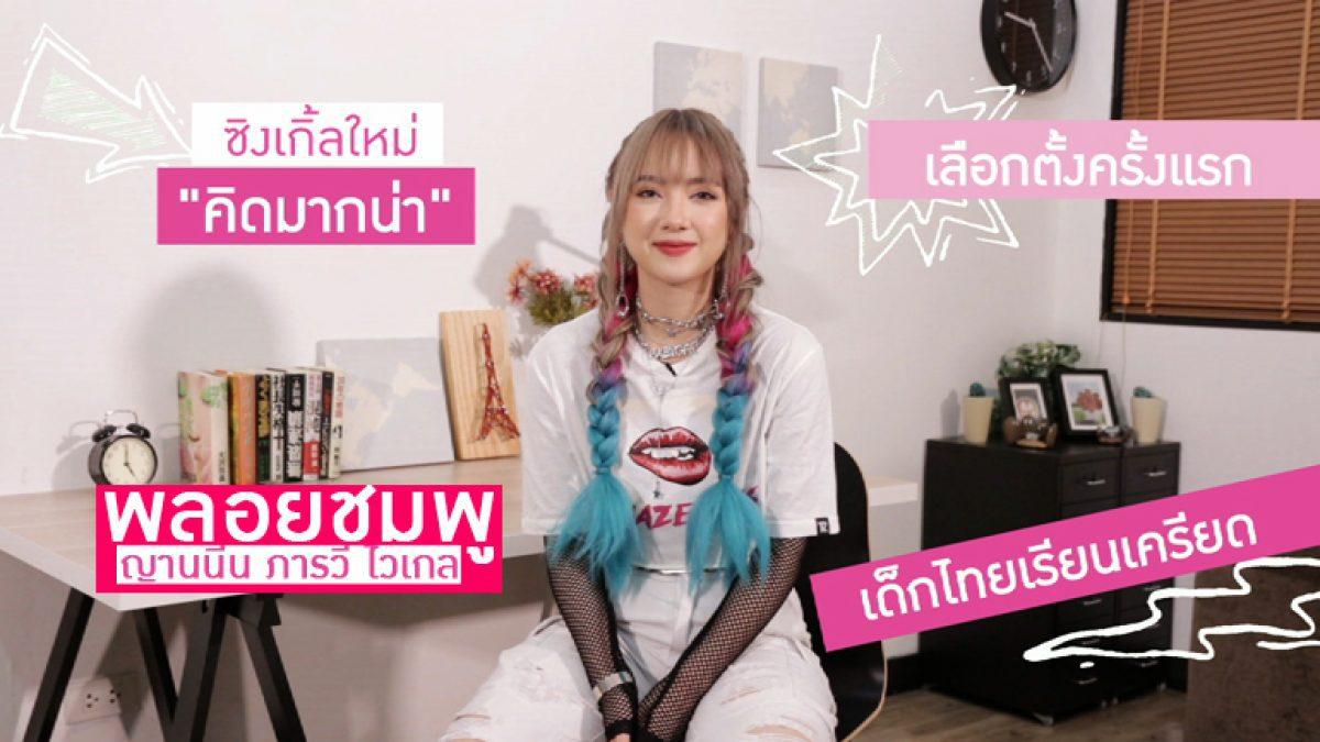 17 คำถาม พลอยชมพู - มุมมองการศึกษาไทย เราไม่ควรท่องจำ แต่เราควรเข้าใจ
