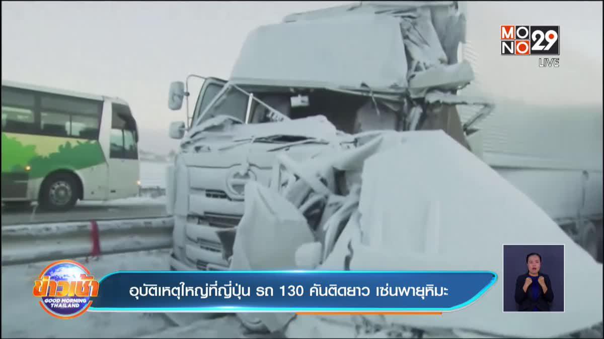 อุบัติเหตุใหญ่ที่ญี่ปุ่น รถ 130 คันติดยาว เซ่นพายุหิมะ