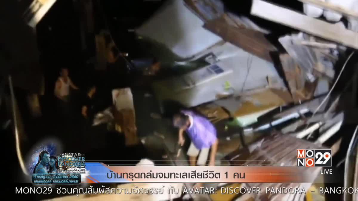 บ้านทรุดถล่มจมทะเลเสียชีวิต 1 คน