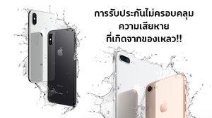 iPhone X และ iPhone 8 / 8 Plus กันน้ำได้แต่ประกันไม่ครอบคลุมความเสียหายที่เกิดจากของเหลว!!