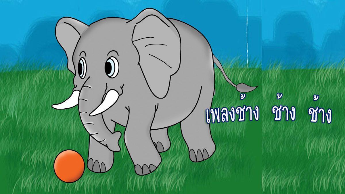 เพลงช้างช้างช้าง
