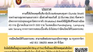 สถานทูตฯ เผยยังไม่พบคนไทยได้รับผลกระทบจาก 'สึนามิ' อินโดนีเซีย