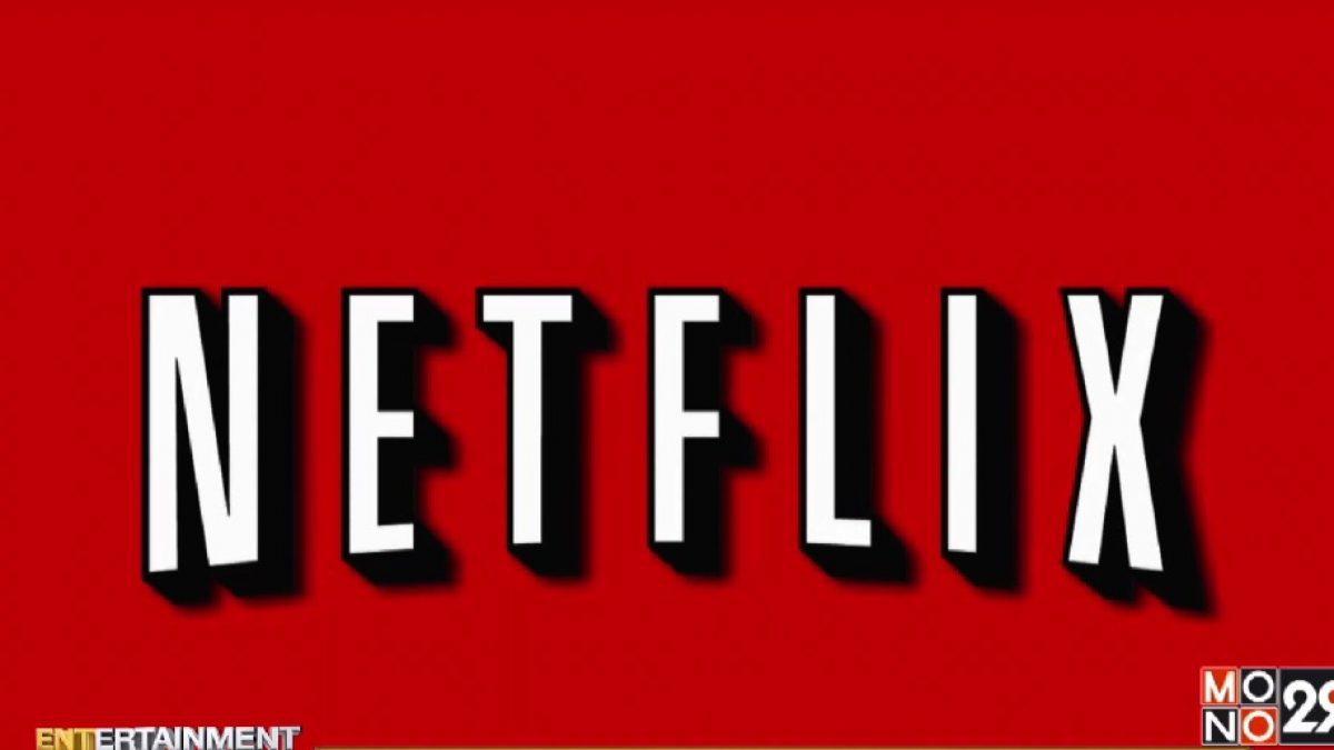 Netflix หวังเอาใจคนดู เตรียมเพิ่มความชัดรายการระดับสูงสุดแบบ 4K