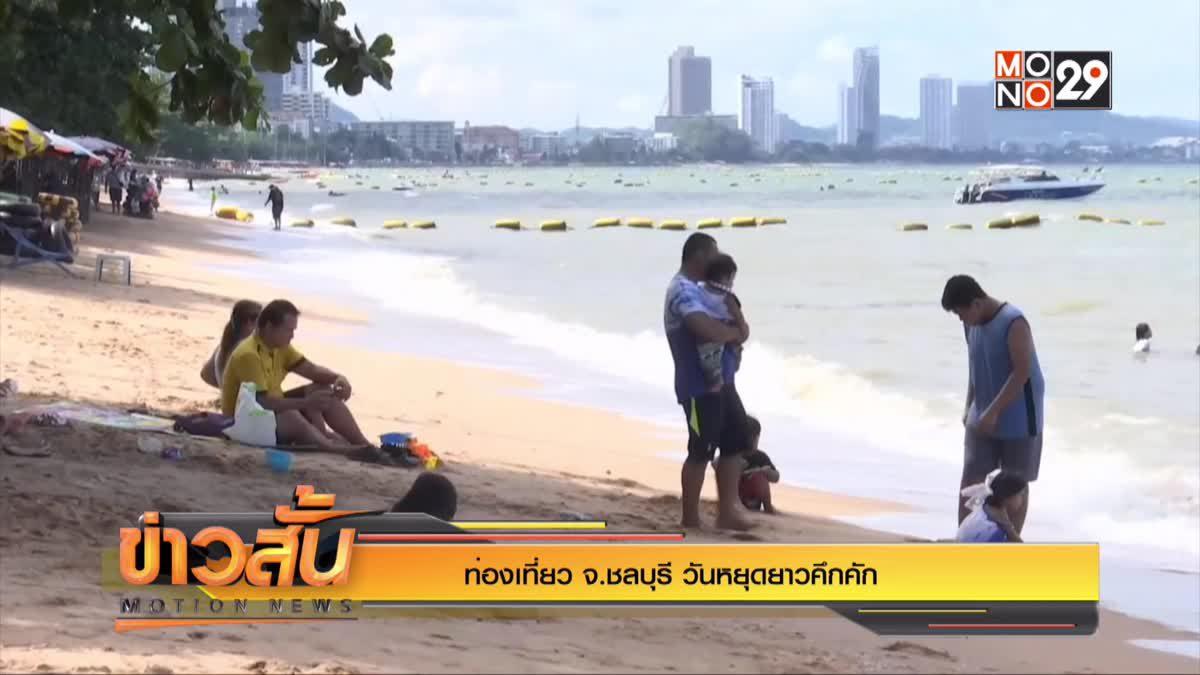 มหาดไทยเตรียมจ้างงานกว่า 3 หมื่นอัตรา