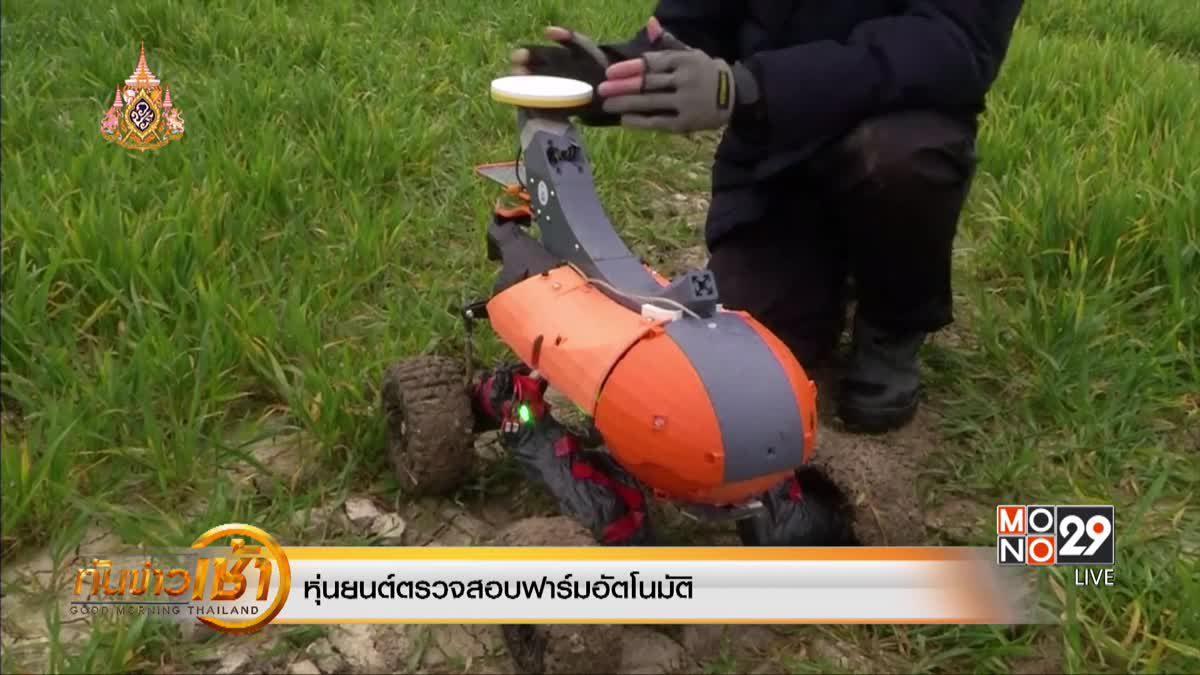 หุ่นยนต์ตรวจสอบฟาร์มอัตโนมัติ
