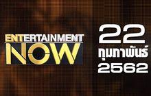 Entertainment Now Break 1 22-02-62