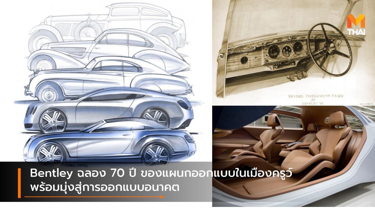Bentley ฉลอง 70 ปี ของแผนกออกแบบในเมืองครูว์ พร้อมมุ่งสู่การออกแบบอนาคต