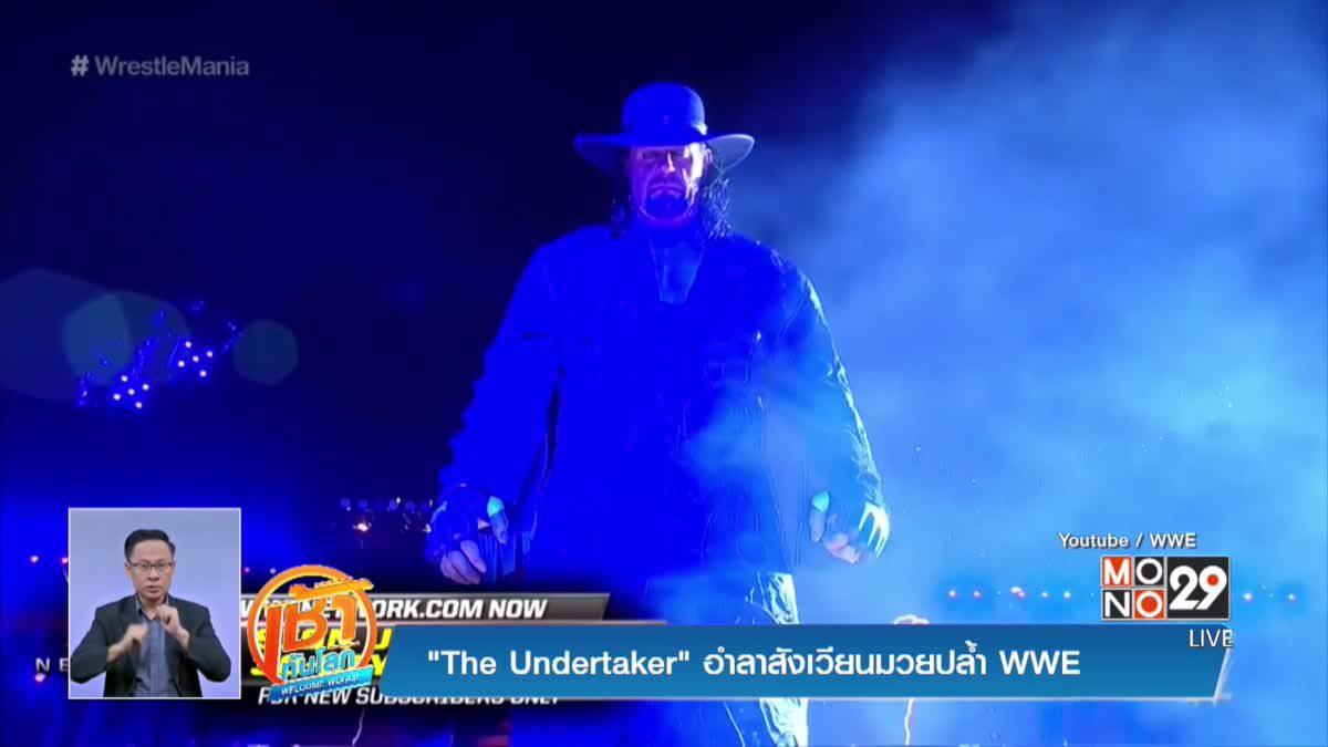 """The Undertaker"" อำลาสังเวียนมวยปล้ำ WWE"