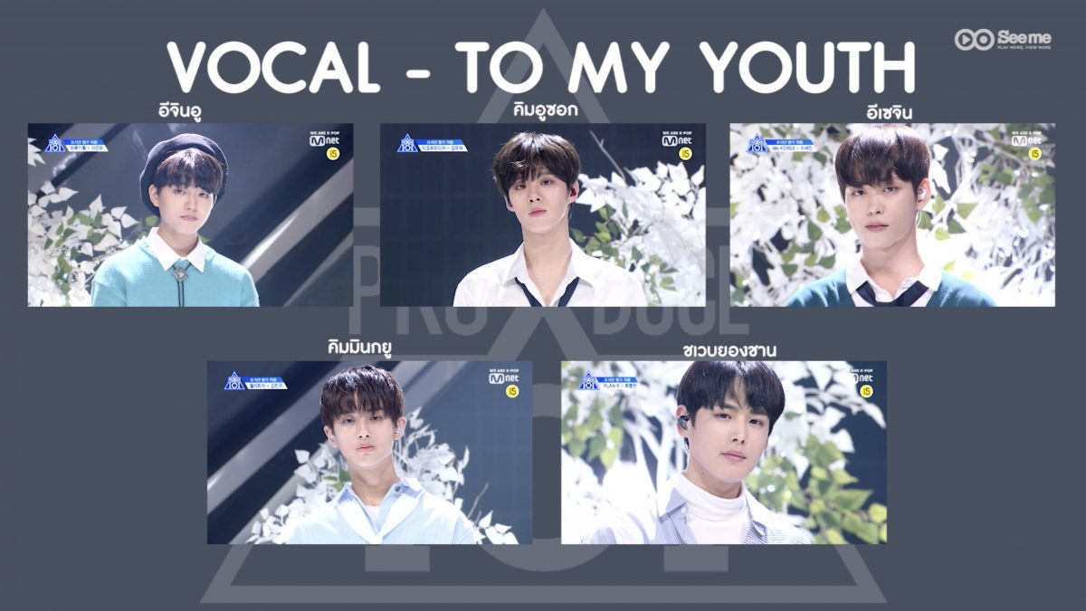 PRODUCE X 101ㅣวีดีโอ 1:1 - Bolbbalgan4 ♬TO MY YOUTH (Multicam ver.) การแข่งขันรอบ Position 11tomyyouth.mp4