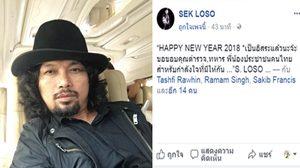 'เสก โลโซ' โพสต์ FB 'เป็นอิสระแล้วนะจ๊ะ ขอบคุณกำลังใจ' หลังรอดคุก