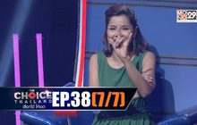 THE CHOICE THAILAND เลือกได้ให้เดต EP.38 [7/7]