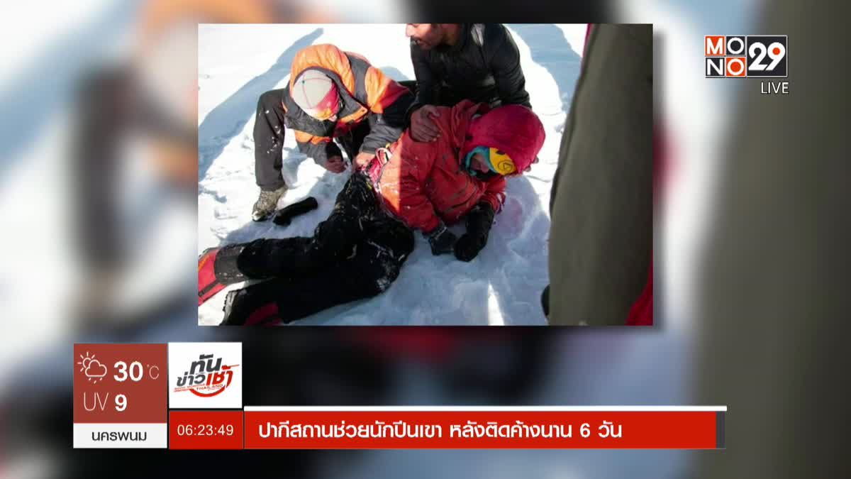 ปากีสถานช่วยนักปีนเขาหลังติดค้างนาน 6 วัน