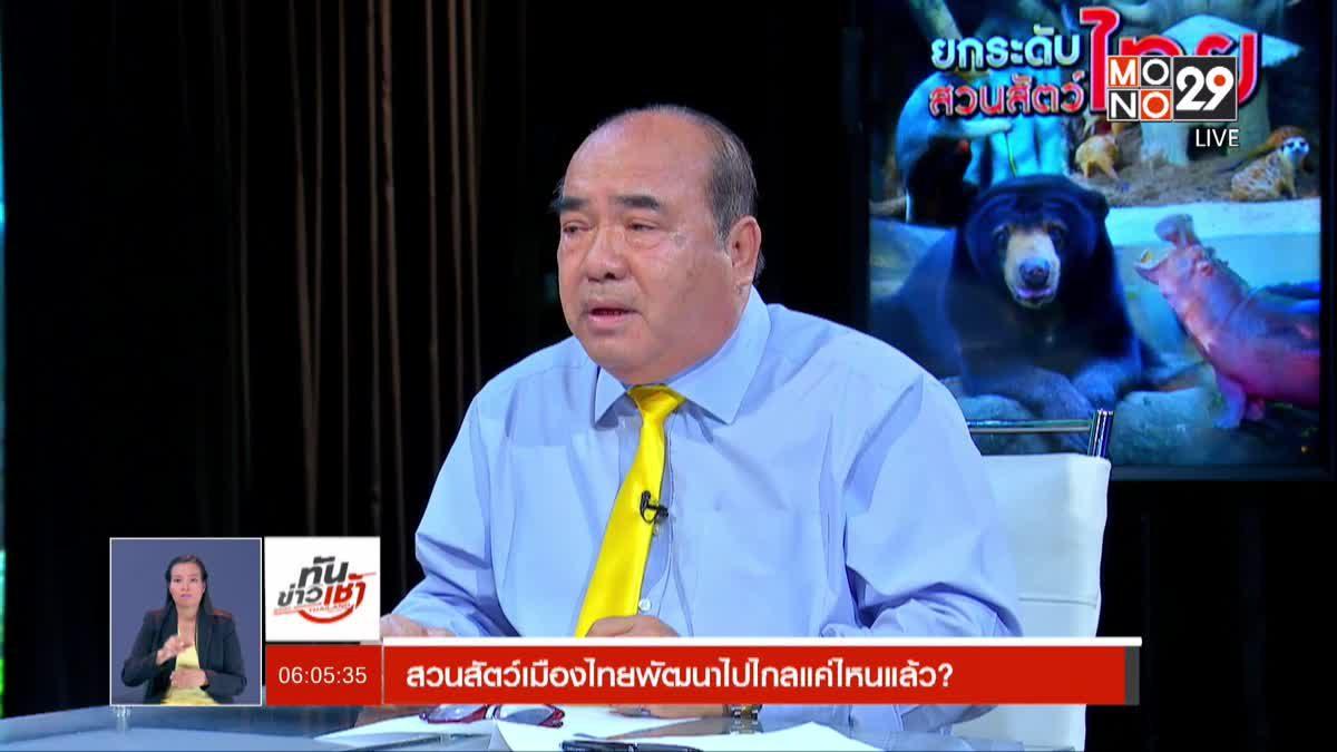 The Morning – สวนสัตว์เมืองไทยพัฒนาไปไกลแค่ไหนแล้ว?