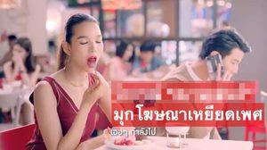วิจารณ์แซด!  ร้านไอศกรีมดัง ผุดโฆษณาเหยียดเพศ