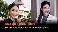 หมอบุ๋ม ผู้ช่วยโฆษก ศบค. ดีกรีนางสาวไทย เรียนแพทย์เพราะต้องการสร้างประโยชน์ให้กับสังคม