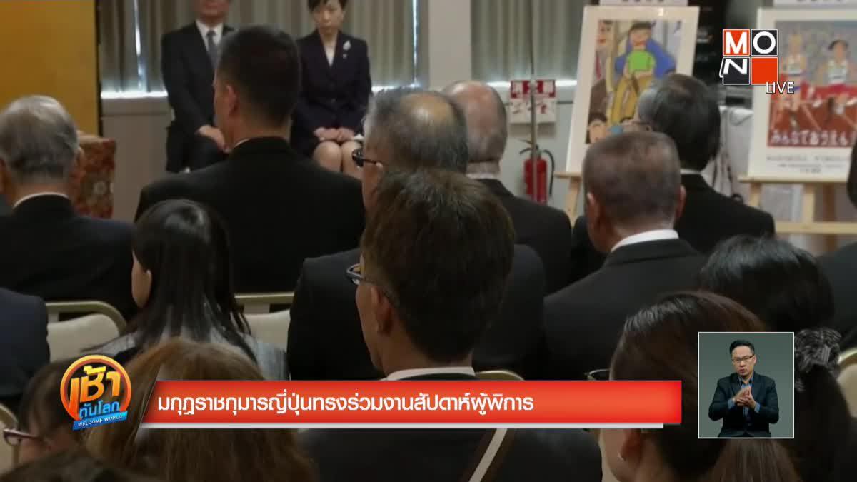 มกุฎราชกุมารญี่ปุ่นทรงร่วมงานสัปดาห์ผู้พิการ