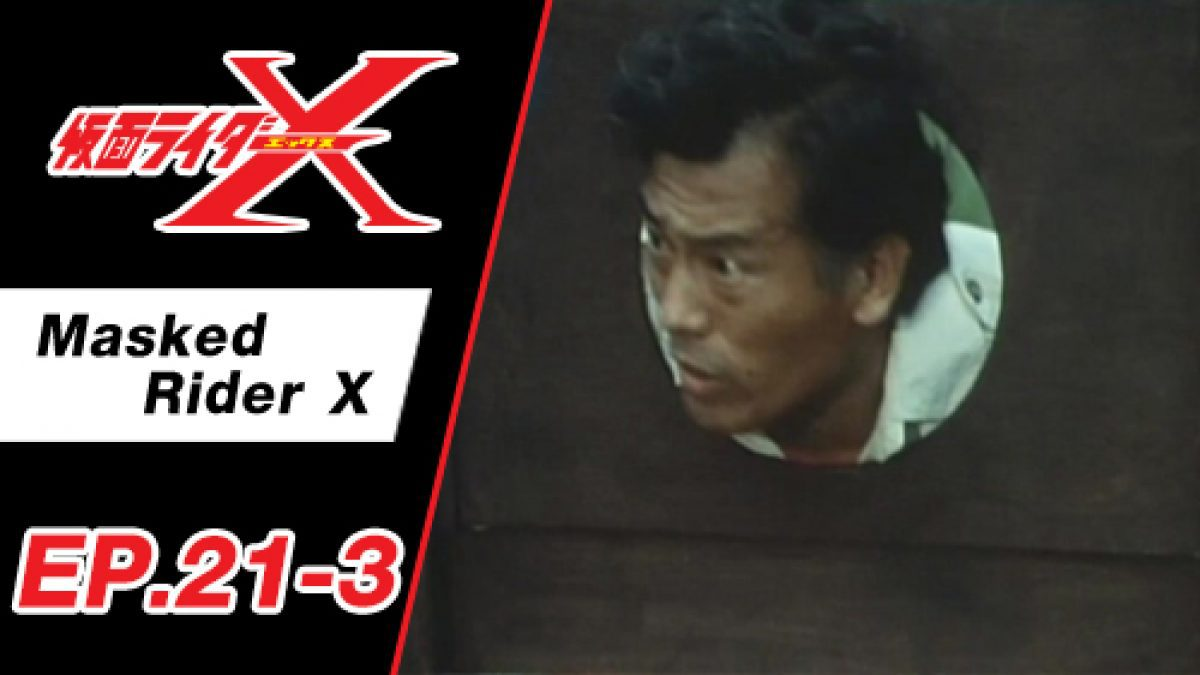 Masked Rider X ตอนที่ 21-3