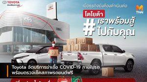 Toyota จัดบริการฆ่าเชื้อ COVID-19 ภายในรถ พร้อมตรวจเช็คสภาพรถยนต์ฟรี